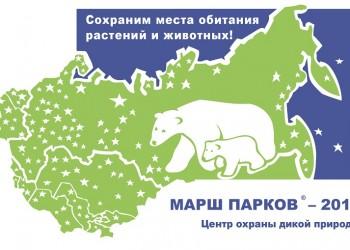О проведении природоохранной акции «Марш парков 2019» в Республике Саха (Якутия)