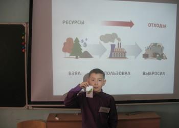 Участие Визит центра заповедника «Олекминский» во Всероссийском экологическом уроке «История вещей и экономика будущего»