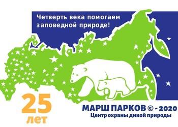 Положение   о проведении природоохранной акции «Марш парков 2020» в Республике Саха (Якутия)
