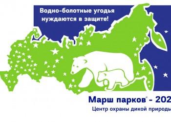 Положение   о проведении природоохранной акции «Марш парков 2021» в Республике Саха (Якутия)