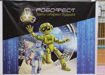 Итоги робототехнического фестиваля «Робофест-2018»