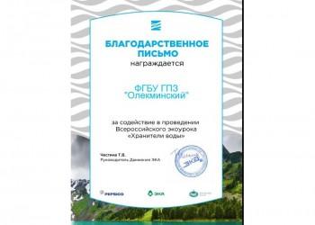 Участие во Всероссийском экологическом уроке «Хранители воды»